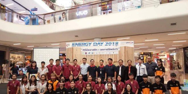 สาขาวิชาเทคโนโลยีพลังงาน เข้าร่วมกิจกรรม Energy Day 2018