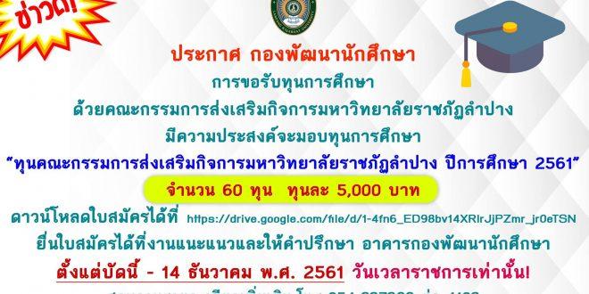 ทุนการศึกษา คณะกรรมการส่งเสริมกิจการมหาวิทยาลัยราชภัฏลำปาง ปีการศึกษา 2561