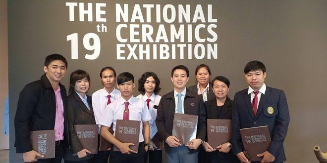 นิทรรศการศิลปะเครื่องปั้นดินเผาแห่งชาติ ครั้งที่ 19
