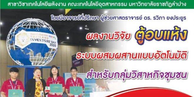 ขอแสดงความยินดีกับคณาจารย์และนักศึกษาที่ได้รับรางวัลเหรียญเงินสิ่งประดิษฐ์ โครงการ Thailand New Gen Invertors Award 2020