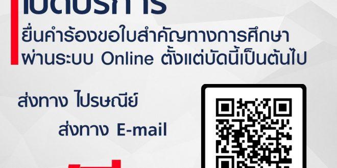 กองบริการการศึกษาเปิดบริการยื่นคำร้องขอใบสำคัญทางการศึกษา ผ่านระบบ Online