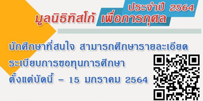 ประชาสัมพันธ์ทุนการศึกษา มูลนิธิทิสโก้ เพื่อการกุศล ประจำปี 2564