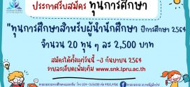 เปิดรับสมัครทุนการศึกษา ทุนการศึกษาสำหรับผู้นำนักศึกษา มหาวิทยาลัยราชภัฏลำปาง ปีการศึกษา 2564